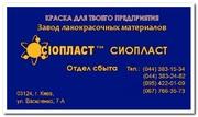 Дорожно-маркировочная краска СДМК-501Г Эмаль ХВ-1120